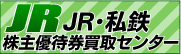 JR株主優待券買取センター ロゴ